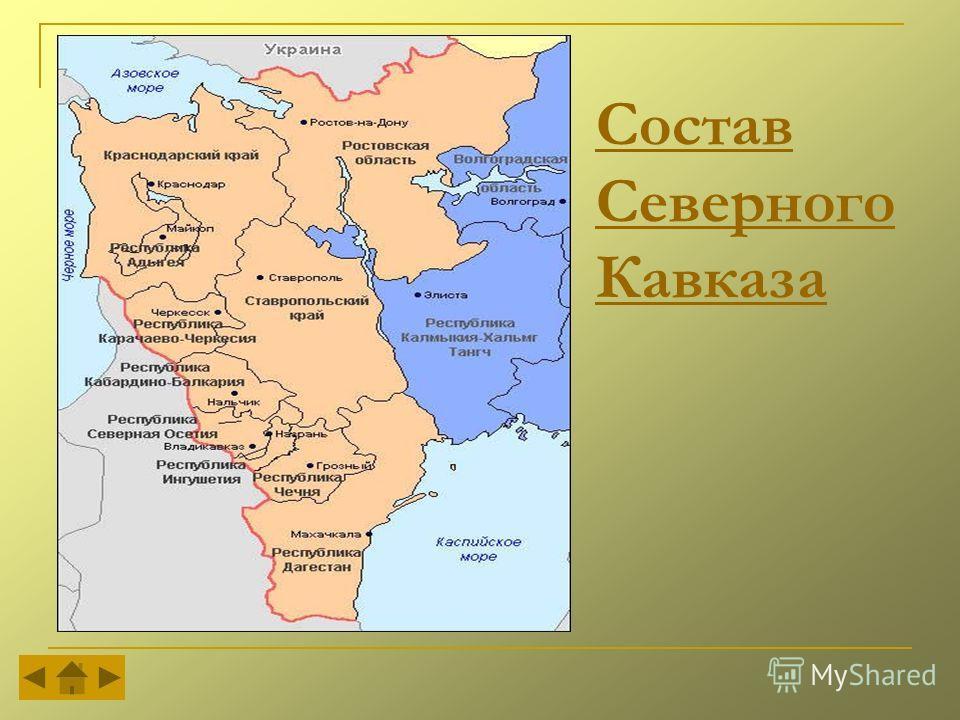 Северный кавказ – самый проблемный регион в современной россии, тугой клубок политических и экономических противоречий.