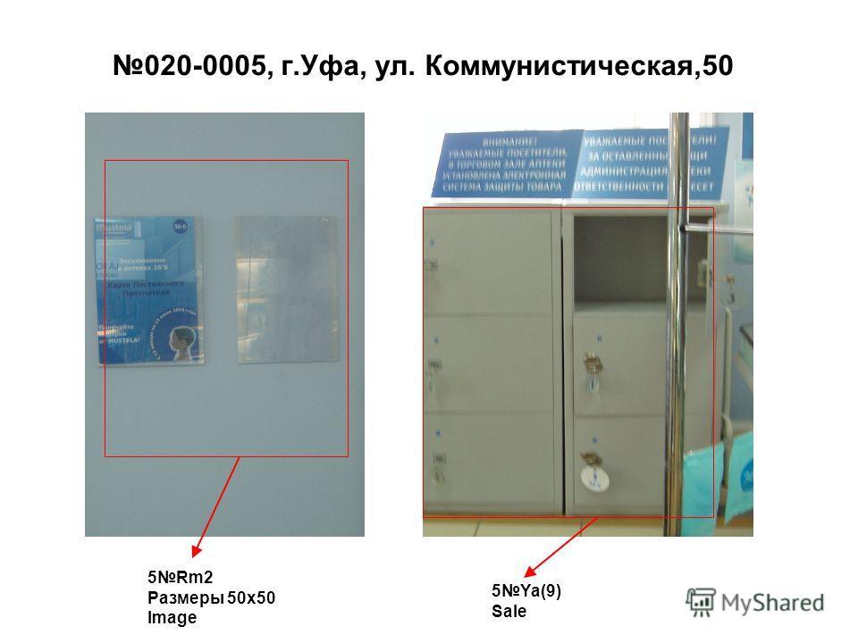 020-0005, г.Уфа, ул. Коммунистическая,50 5Rm2 Размеры 50 х 50 Image 5Ya(9) Sale