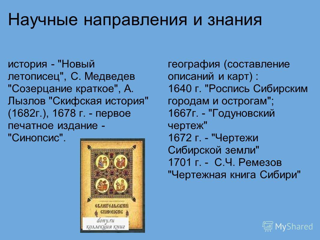 Научные направления и знания история -