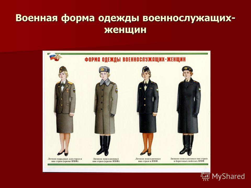 Военная форма одежды военнослужащих- женщин