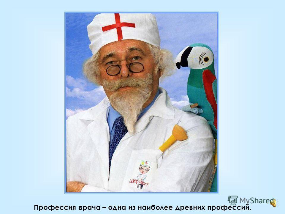 Ты уже наверняка знаешь, что врач лечит людей.