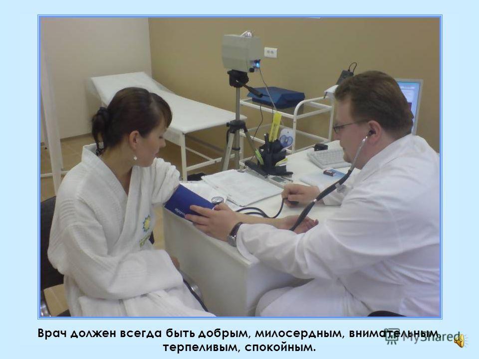 Чтобы стать врачом нужно долго и хорошо учится. Учатся на врача в медицинском институте или в медицинском ВУЗе.
