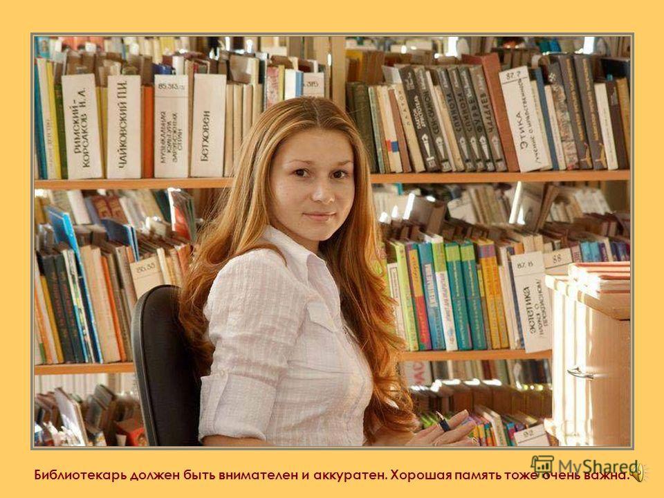 Библиотекарь обязан знать содержание книг в библиотеке, должен уметь быстро читать.