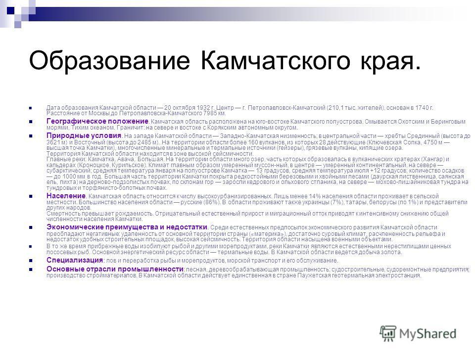 О Камчатке. Географическое положение., Камчатский край расположен на крайнем северо-востоке Азии, в России и занимает территорию 472,3 тыс. кв. км. В его пределах находится весь Камчатский полуостров (второй по величине в России после Таймыра), с при