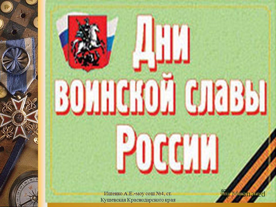 Ищенко А.Е.-моу сош 4, ст. Кущевская Краснодарского края