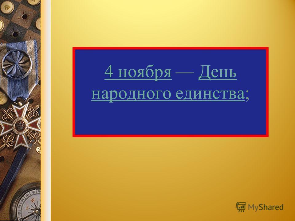 4 ноября 4 ноября День народного единства;День народного единства