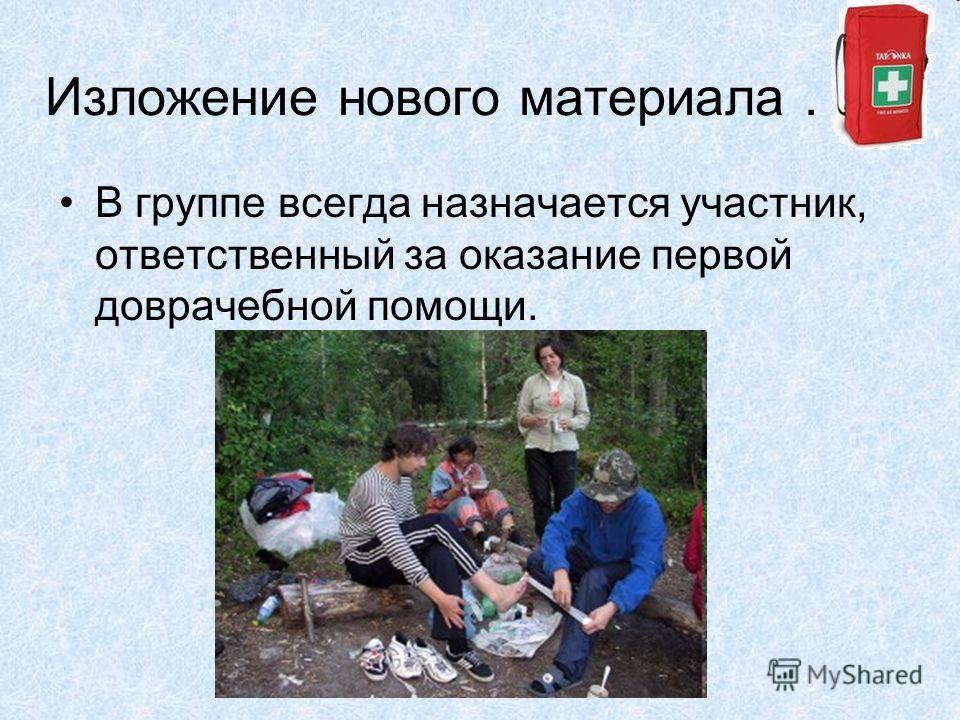 В группе всегда назначается участник, ответственный за оказание первой доврачебной помощи. Изложение нового материала.
