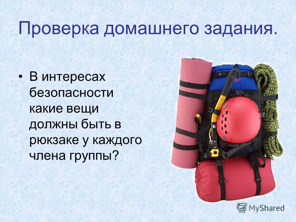В интересах безопасности какие вещи должны быть в рюкзаке у каждого члена группы? Проверка домашнего задания.