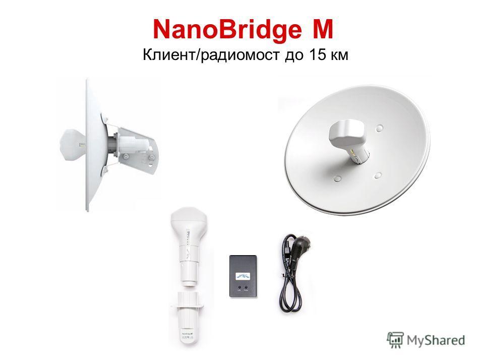 NanoBridge M Клиент/радиомост до 15 км
