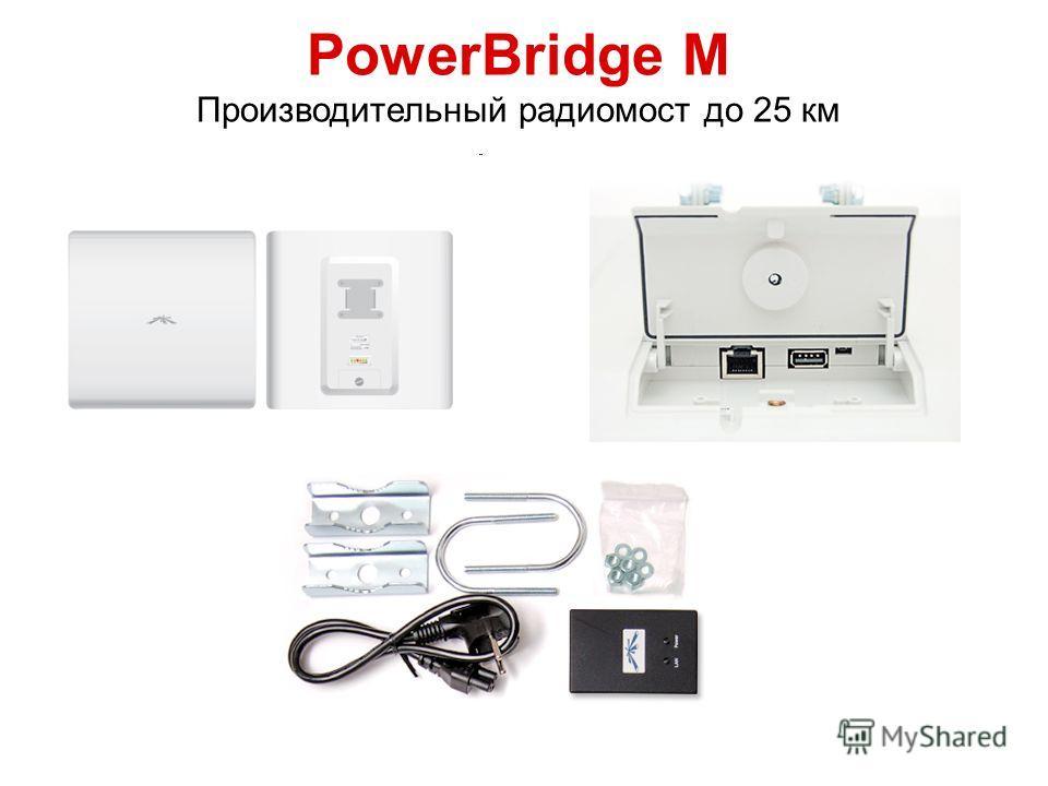 PowerBridge M Производительный радиомост до 25 км