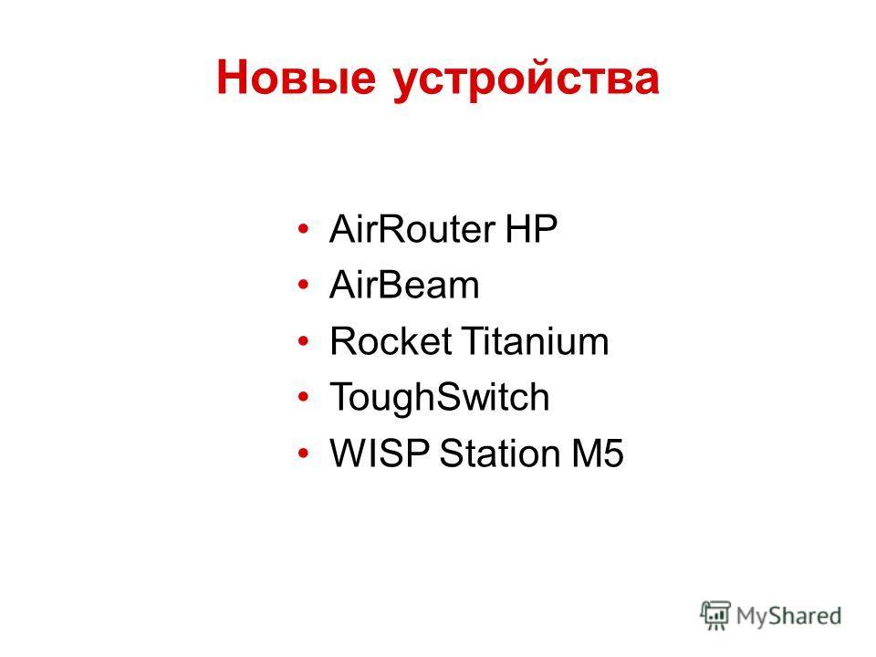 Новые устройства AirRouter HP AirBeam Rocket Titanium ToughSwitch WISP Station M5