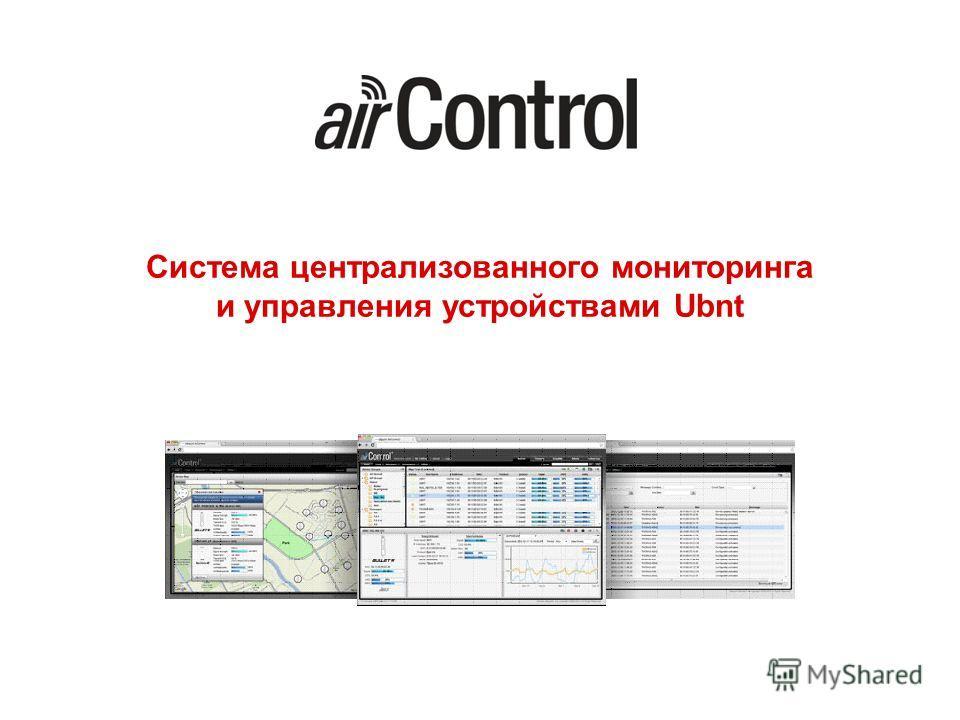 Система централизованного мониторинга и управления устройствами Ubnt