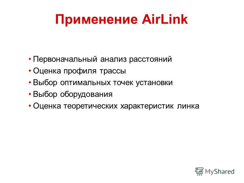 Применение AirLink Первоначальный анализ расстояний Оценка профиля трассы Выбор оптимальных точек установки Выбор оборудования Оценка теоретических характеристик линка