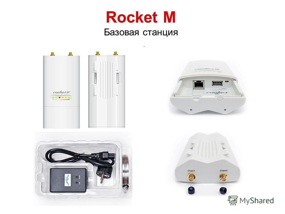 Rocket M Базовая станция