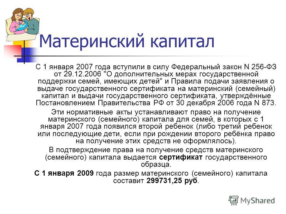 Материнский капитал С 1 января 2007 года вступили в силу Федеральный закон N 256-ФЗ от 29.12.2006