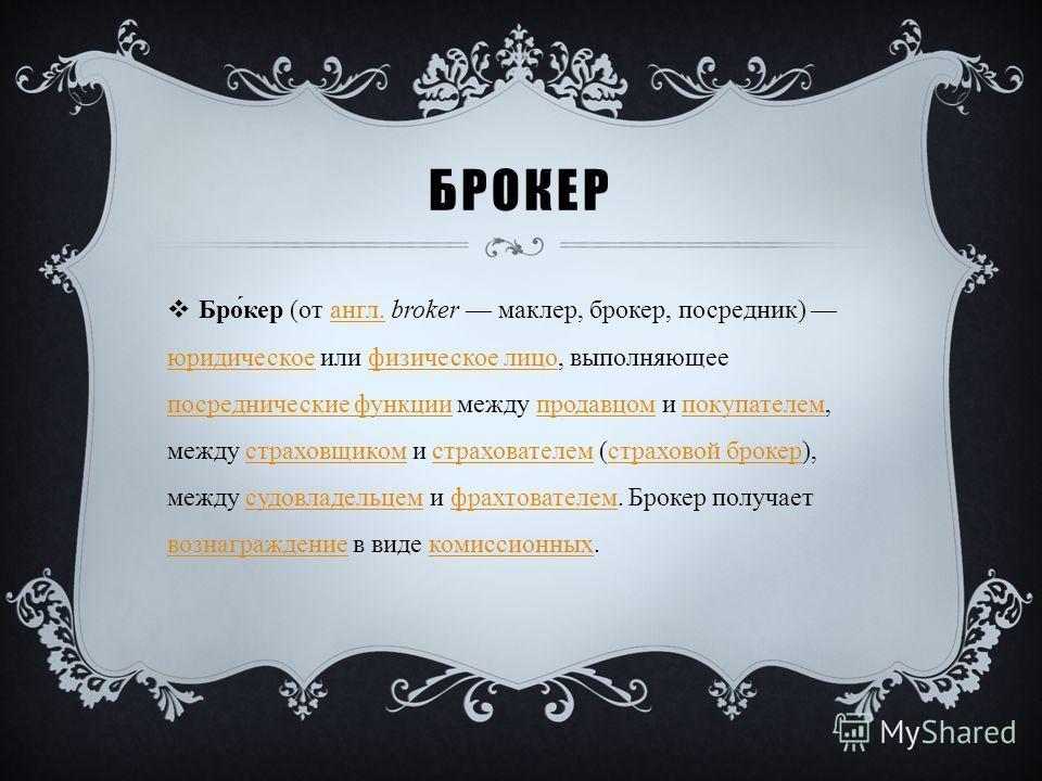 «БРОКЕР» Выполнила ученица МБОУ СОШ 5 6 «В» класса Зимаева Юлия