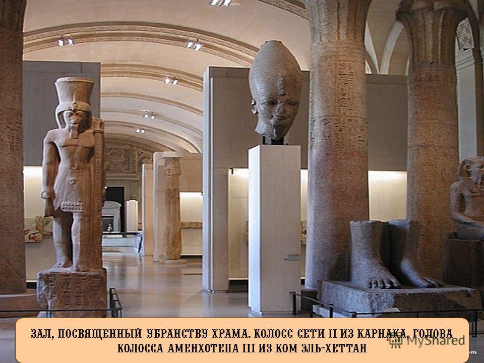 Зал, посвященный убранству храма. Колосс Сети II из Карнака, голова колосса Аменхотепа III из Ком эль-Хеттан Зал, посвященный убранству храма. Колосс Сети II из Карнака, голова колосса Аменхотепа III из Ком эль-Хеттан