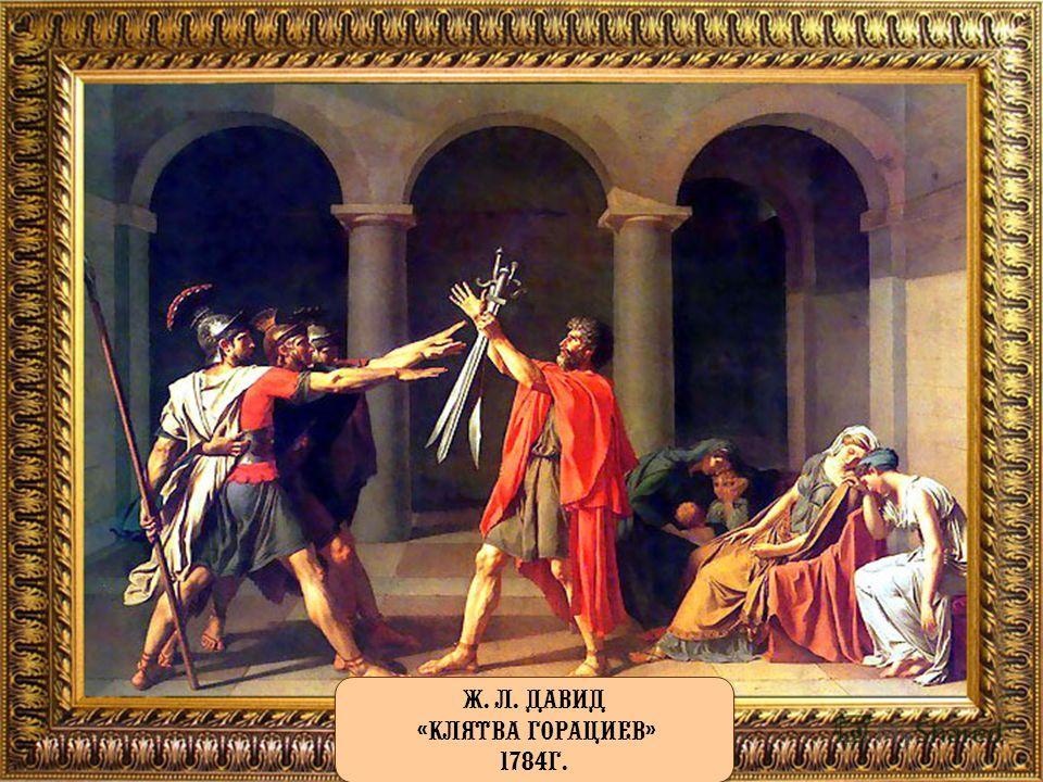 Ж. Л. Давид «Клятва горациев» 1784 г. Ж. Л. Давид «Клятва горациев» 1784 г.