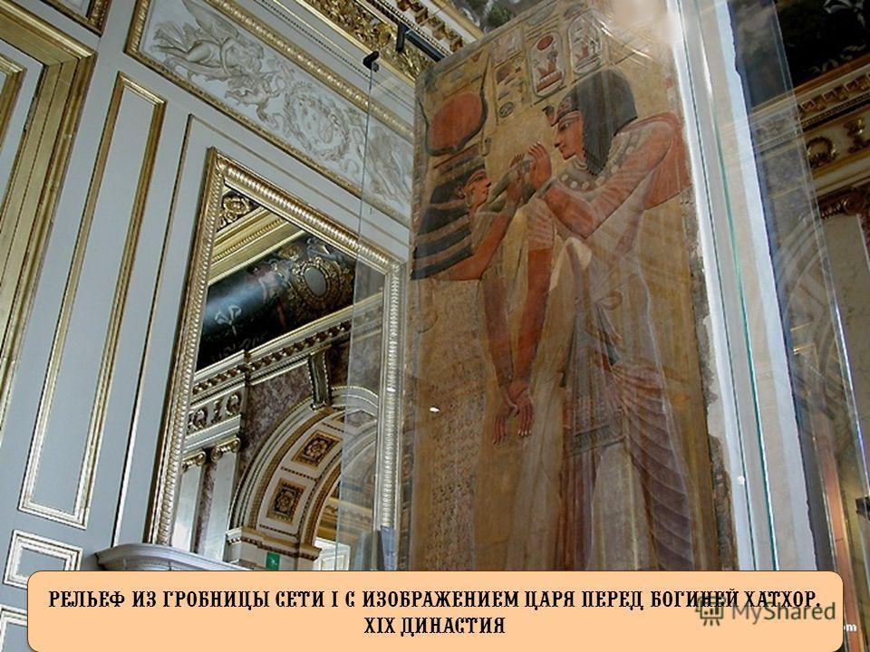 Рельеф из гробницы Сети I с изображением царя перед богиней Хатхор. XIX династия