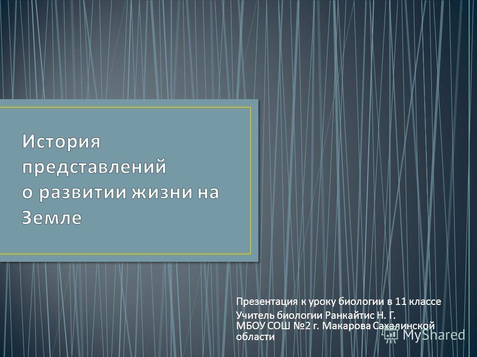 Презентация к уроку биологии в 11 классе Учитель биологии Ранкайтис Н. Г. МБОУ СОШ 2 г. Макарова Сахалинской области