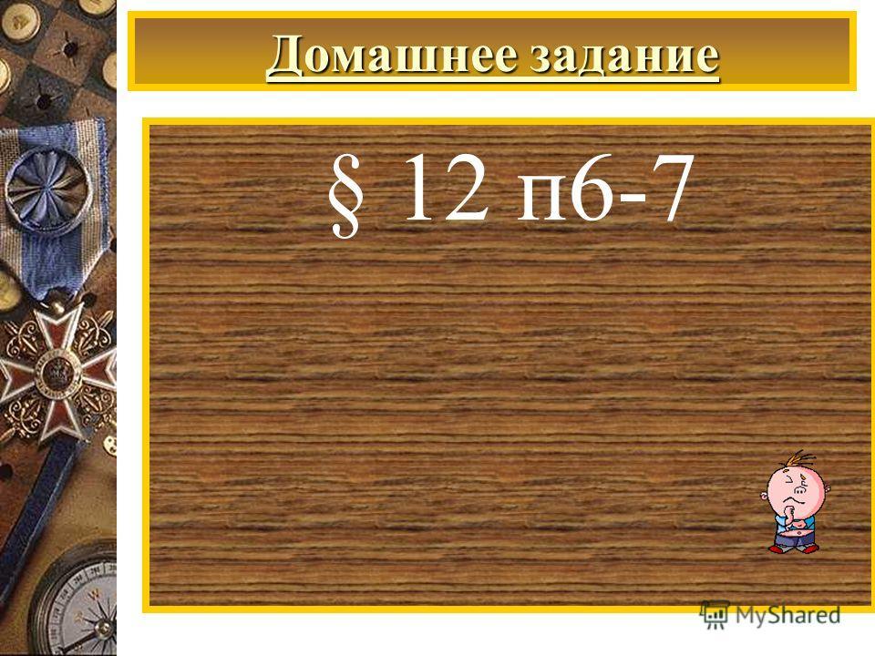 Домашнее задание § 12 п 6-7