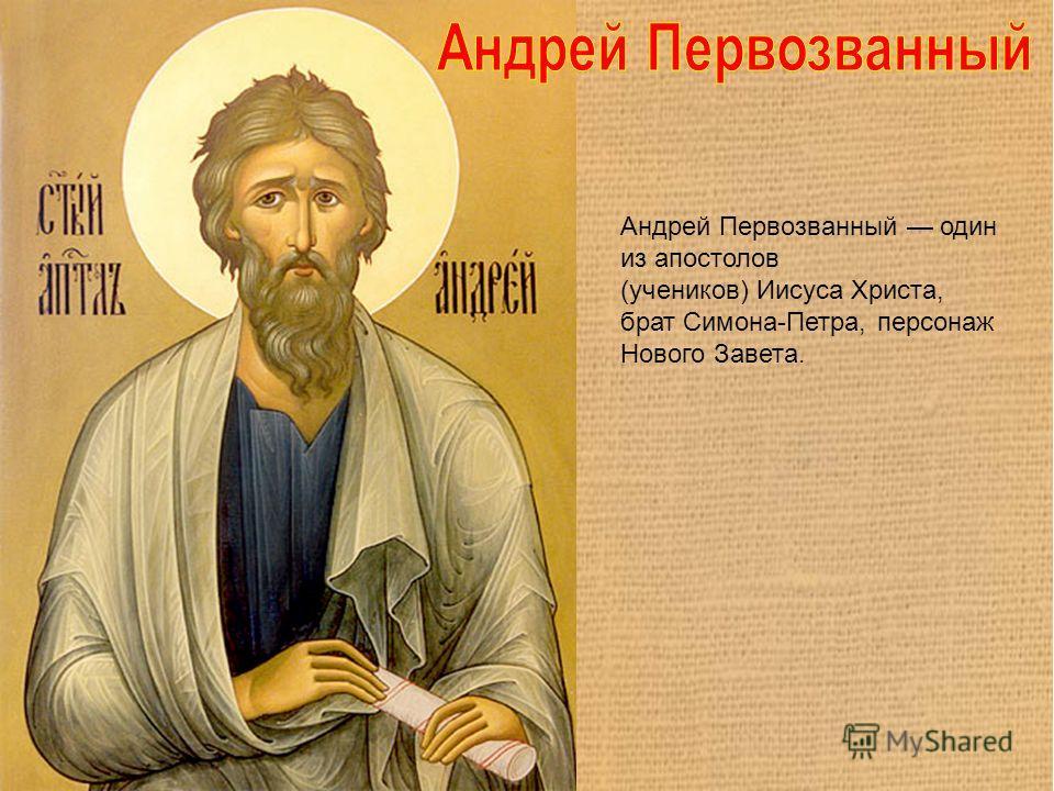 Андрей Первозванный один из апостолов (учеников) Иисуса Христа, брат Симона-Петра, персонаж Нового Завета.