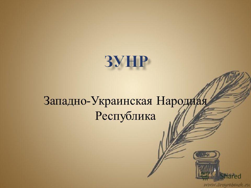 Западно-Украинская Народная Республика