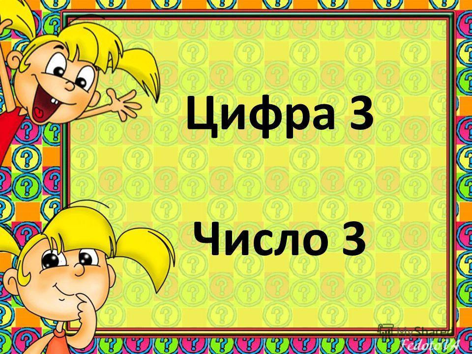 Цифра 3 Число 3