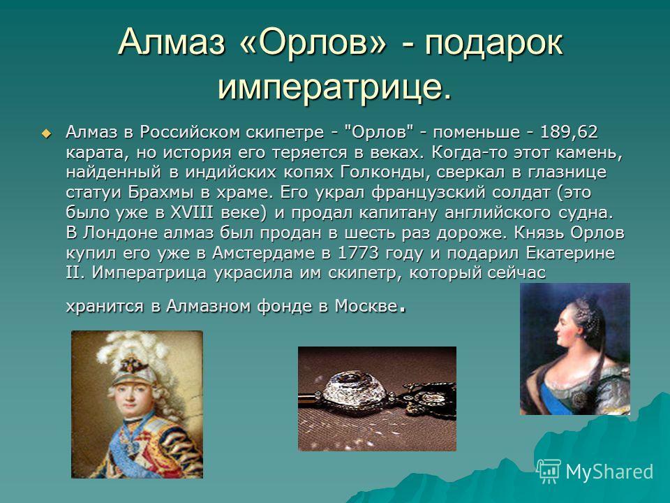 Алмаз «Орлов» - подарок императрице. Алмаз «Орлов» - подарок императрице. Алмаз в Российском скипетре -