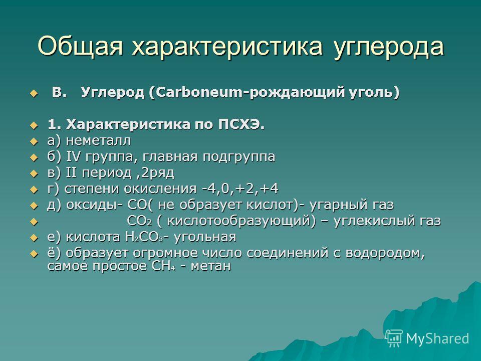 Общая характеристика углерода В. Углерод (Carboneum-рождающий уголь) В. Углерод (Carboneum-рождающий уголь) 1. Характеристика по ПСХЭ. 1. Характеристика по ПСХЭ. а) неметалл а) неметалл б) IV группа, главная подгруппа б) IV группа, главная подгруппа