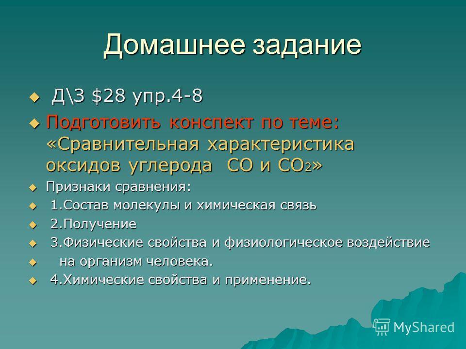 Домашнее задание Д\З $28 упр.4-8 Д\З $28 упр.4-8 Подготовить конспект по теме: «Сравнительная характеристика оксидов углерода СО и СО 2 » Подготовить конспект по теме: «Сравнительная характеристика оксидов углерода СО и СО 2 » Признаки сравнения: При