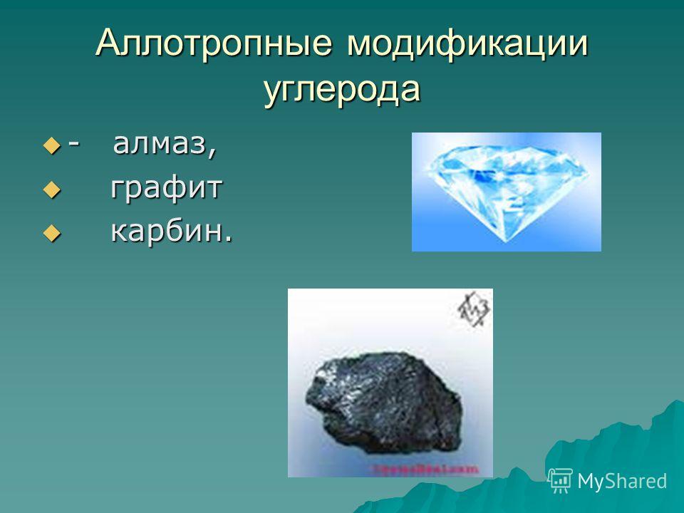 Аллотропные модификации углерода - алмаз, - алмаз, графит графит карбин. карбин.