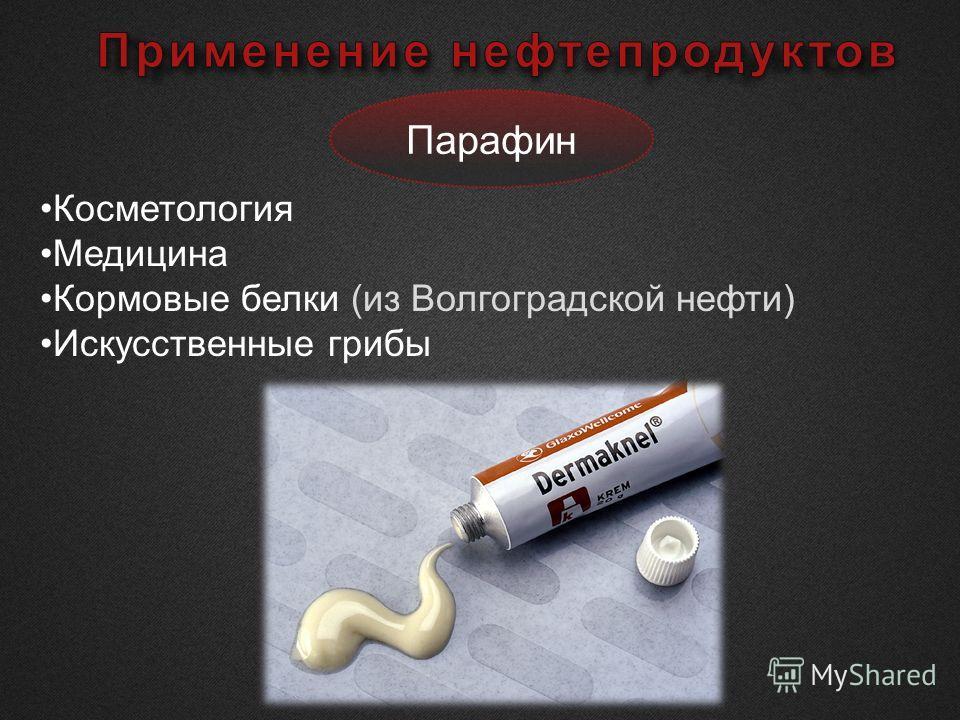 Парафин Косметология Медицина Кормовые белки (из Волгоградской нефти) Искусственные грибы