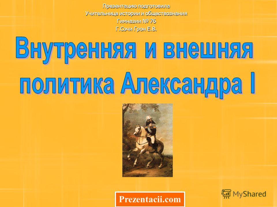 Презентацию подготовила Учительница истории и обществознания Гимназии 76 Г.Сочи Грон Е.В. Prezentacii.com