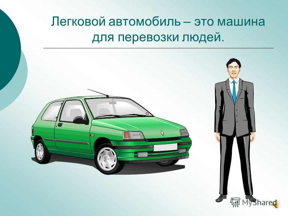 Легковой автомобиль – это вид наземного транспорта.