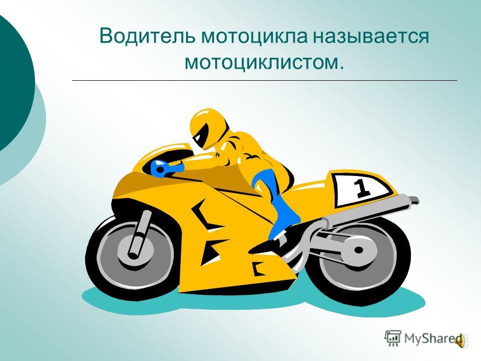 Мотоцикл – это открытое транспортное средство.