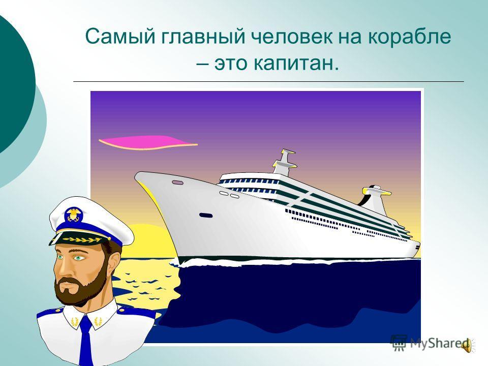 Пароход и корабль – это водные транспортные средства.