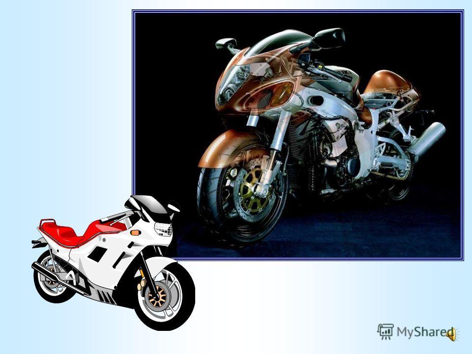 Если к скорости привыкли – Мы помчим на мотоцикле.