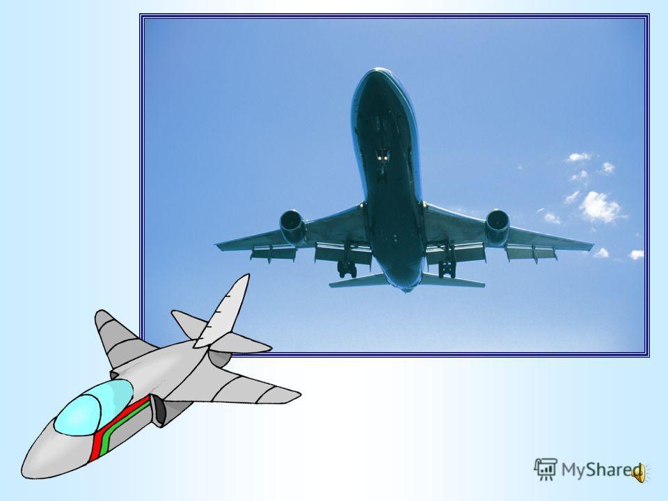 Грозно, как зверь, турбина ревёт. В небо взлетает большой самолёт.