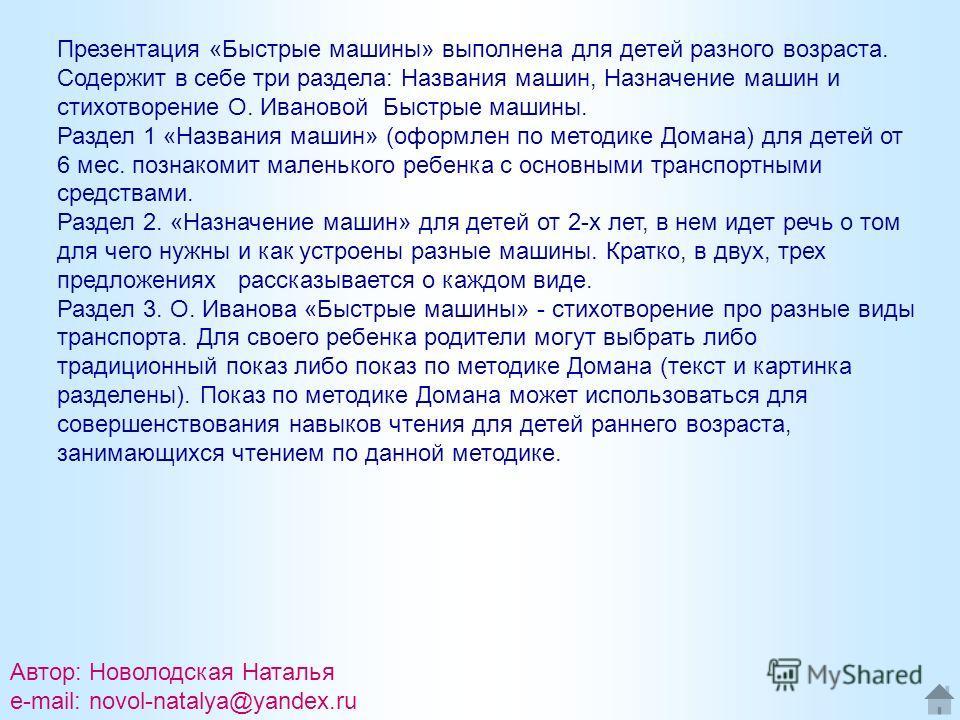 КОНЕЦ Автор: Новолодская Наталья e-mail: novol-natalya@yandex.ru