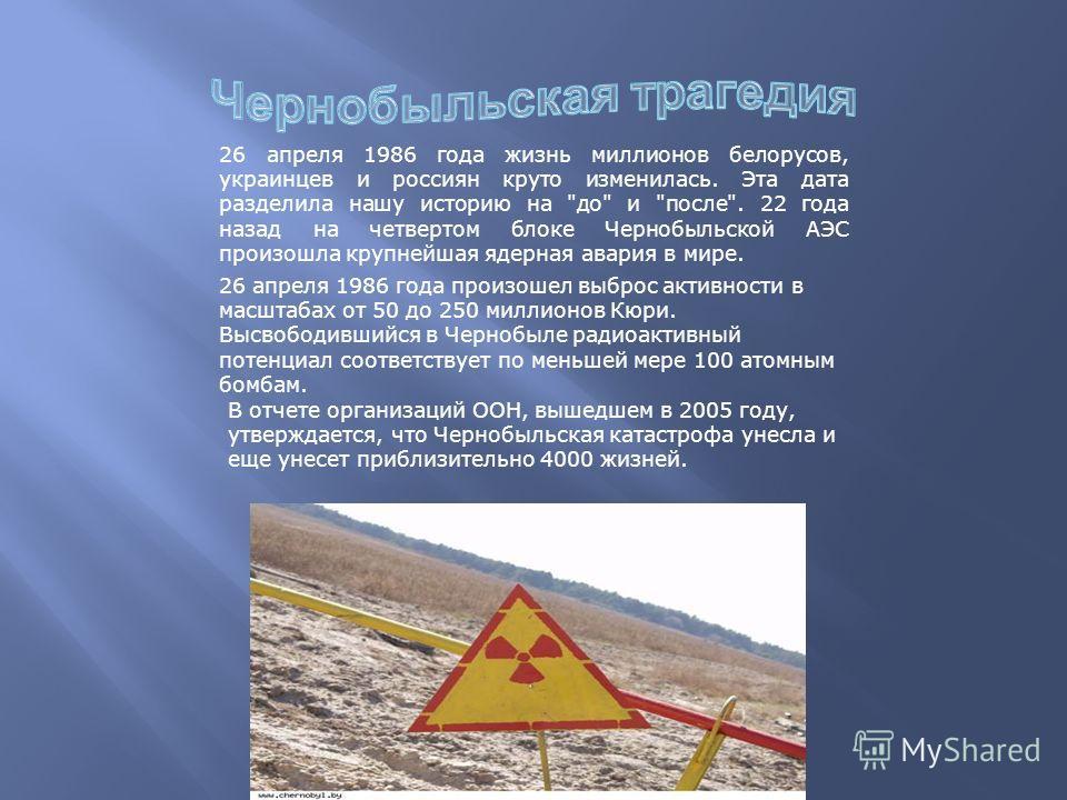 26 апреля 1986 года жизнь миллионов белорусов, украинцев и россиян круто изменилась. Эта дата разделила нашу историю на