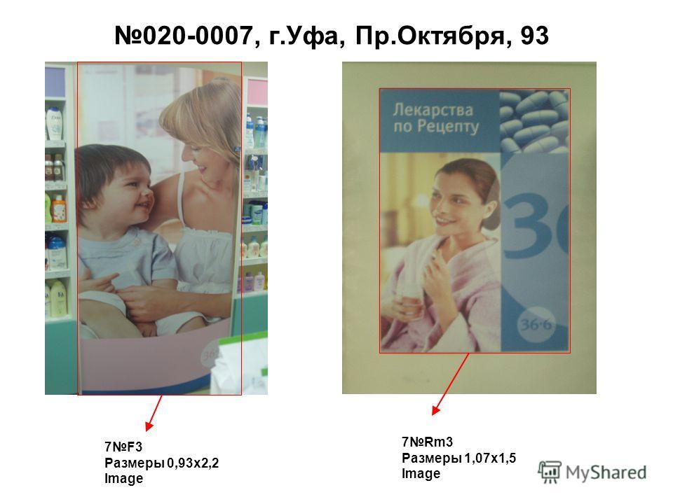 020-0007, г.Уфа, Пр.Октября, 93 7F3 Размеры 0,93 х 2,2 Image 7Rm3 Размеры 1,07 х 1,5 Image