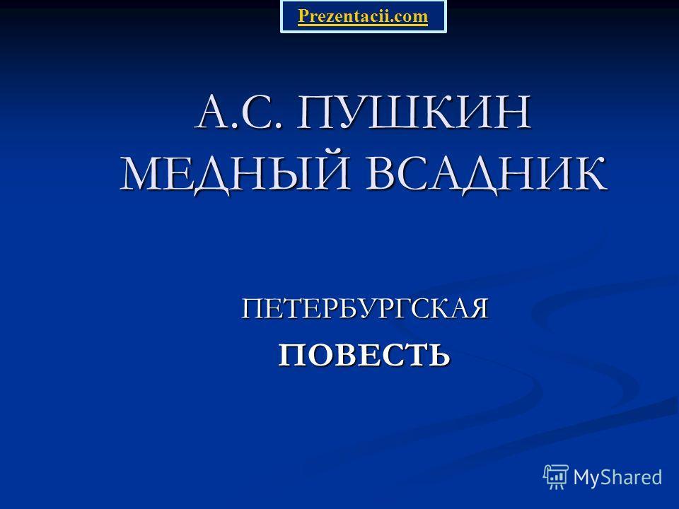 А.С. ПУШКИН МЕДНЫЙ ВСАДНИК ПЕТЕРБУРГСКАЯПОВЕСТЬ Prezentacii.com