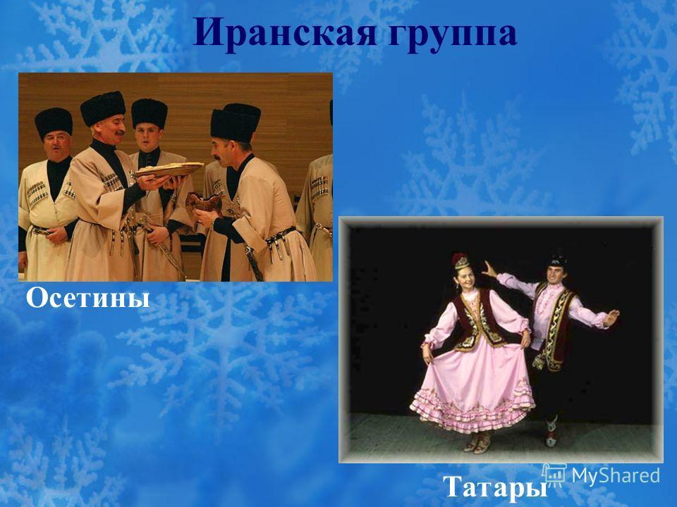 Иранская группа Татары Осетины
