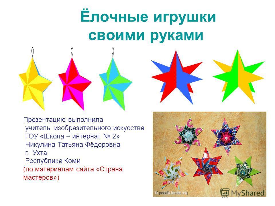 Изобразительное искусство в 1 классе изготовление ёлочных игрушек