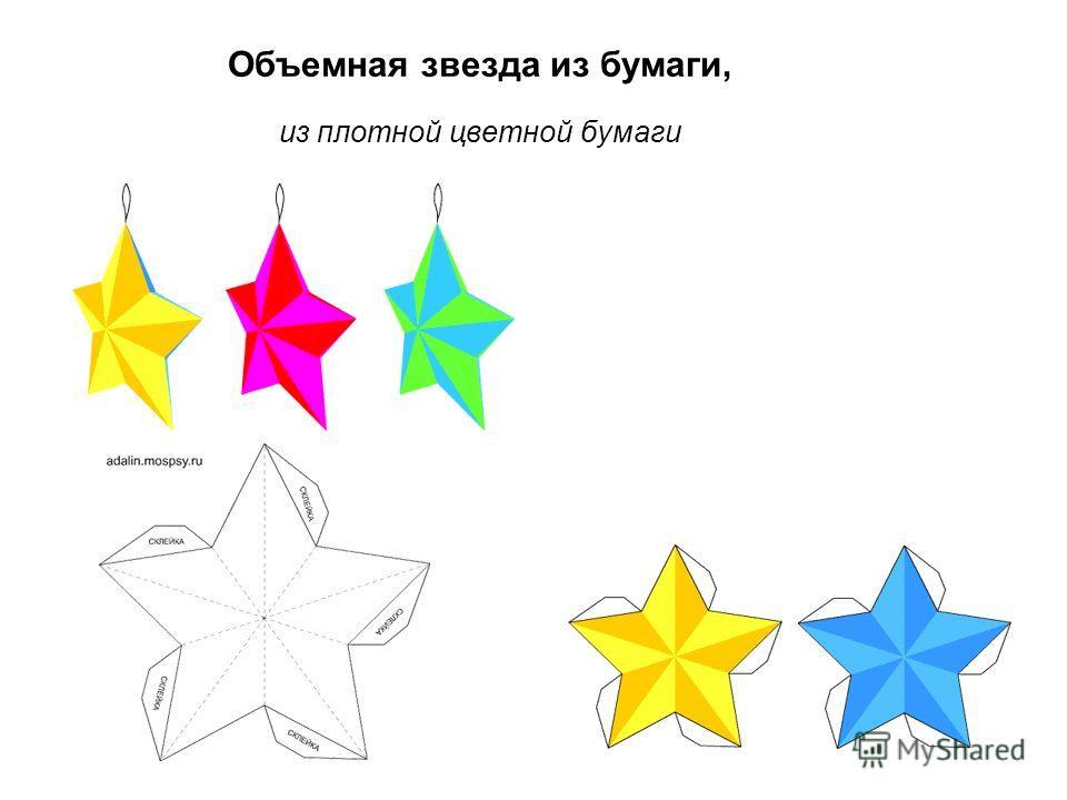 Как сделать объемную звезду из бумаги своими руками схемы