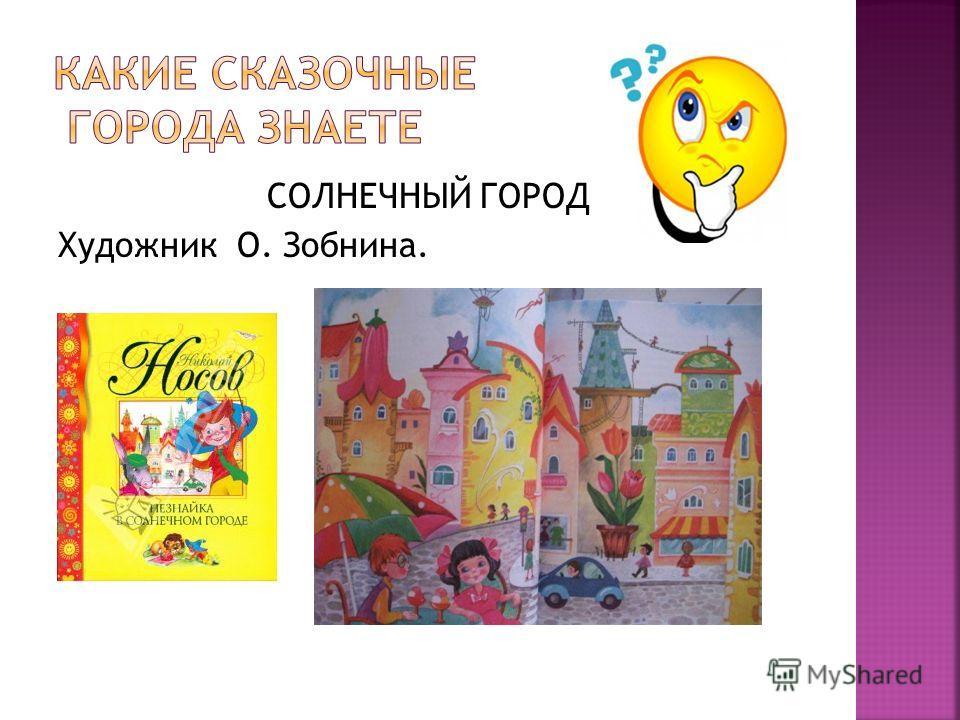 СОЛНЕЧНЫЙ ГОРОД Художник О. Зобнина.
