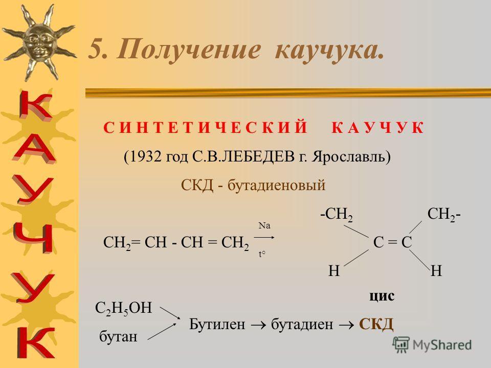 Понятие о терпенах СН 2 =С-СН 2 -СН 2 -СН=С-СН=СН 2 СН 3 оцимен СН 3 СН 2 С СН 3 лимонен Эфирными маслами называют нераство- римые в воде маслообразные продукты, полностью испаряющиеся. Используются для приготовления душистых компози- ций. Впервые бы