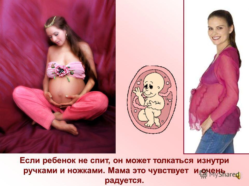 Малыш становится все больше, и мамин животик начинает расти, что бы крошке было там удобно.