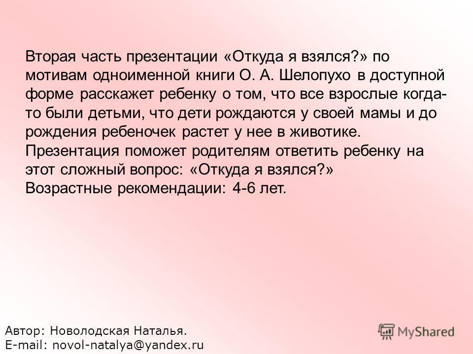 КОНЕЦ Автор: Новолодская Наталья. E-mail: novol-natalya@yandex.ru